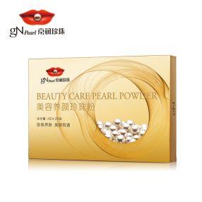京润珍珠美容养颜珍珠粉100g 外用补水控油淡化痘印提亮肤色