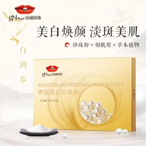 京润珍珠养颜美白珍珠粉100g烟酰胺玻尿酸美白补水淡斑面膜粉